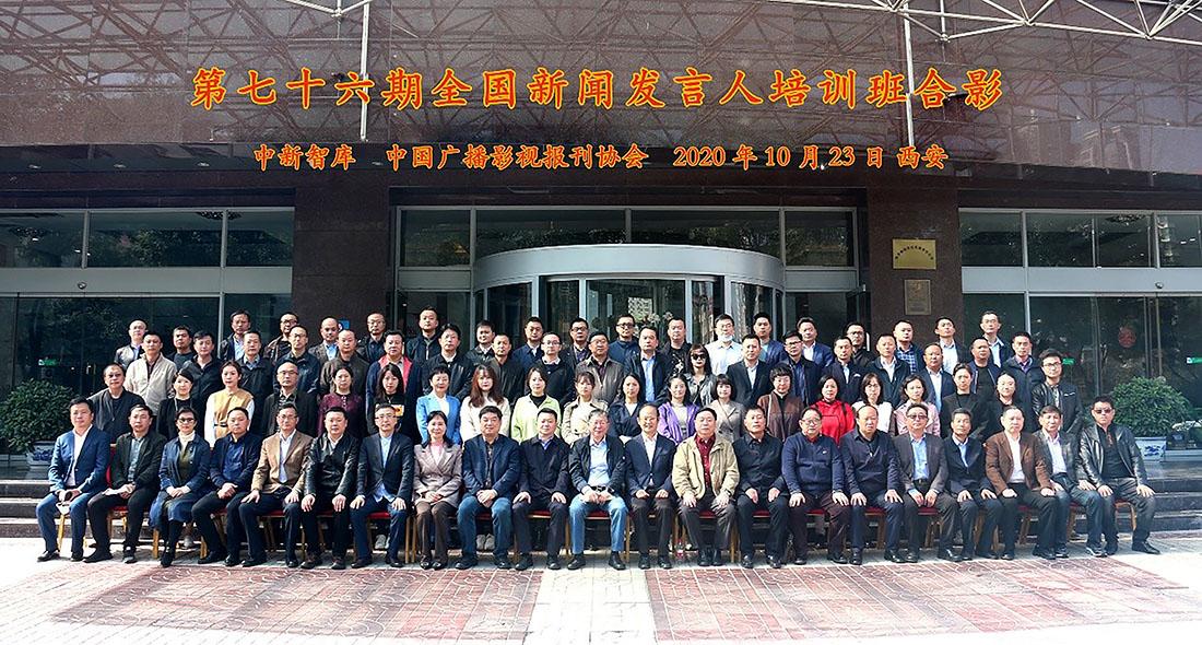 第76期全国新闻发言人培训班在西安举办